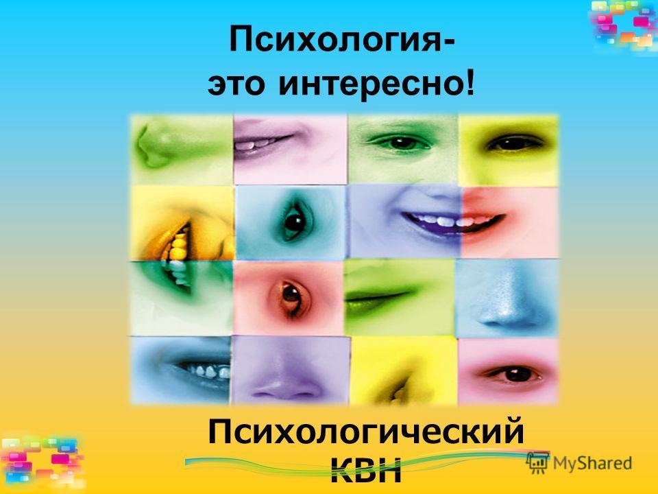 Психология- это интересно! Психологический КВН