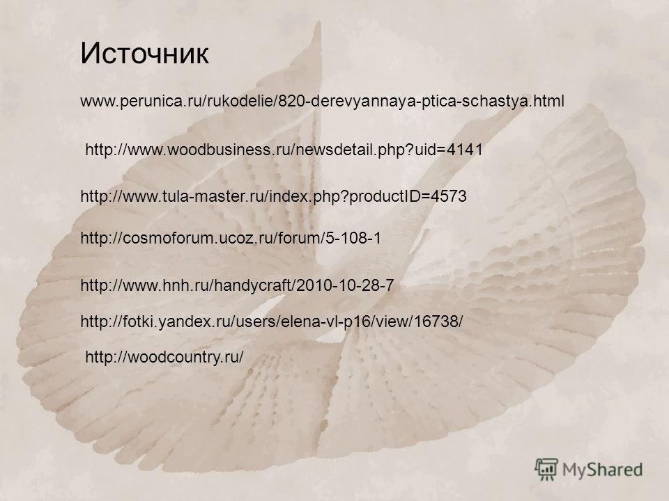 http://fotki.yandex.ru/users/elena-vl-p16/view/16738/ http://www.woodbusiness.ru/newsdetail.php?uid=4141 http://www.tula-master.ru/index.php?productID=4573 http://cosmoforum.ucoz.ru/forum/5-108-1 http://www.hnh.ru/handycraft/2010-10-28-7 Источник www