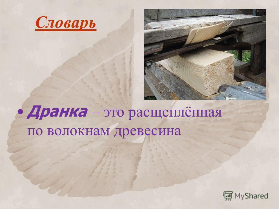 Словарь Дранка – это расщеплённая по волокнам древесина