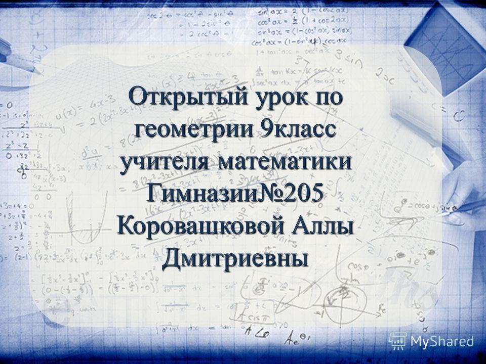 Открытый урок по геометрии 9класс учителя математики Гимназии205 Коровашковой Аллы Дмитриевны