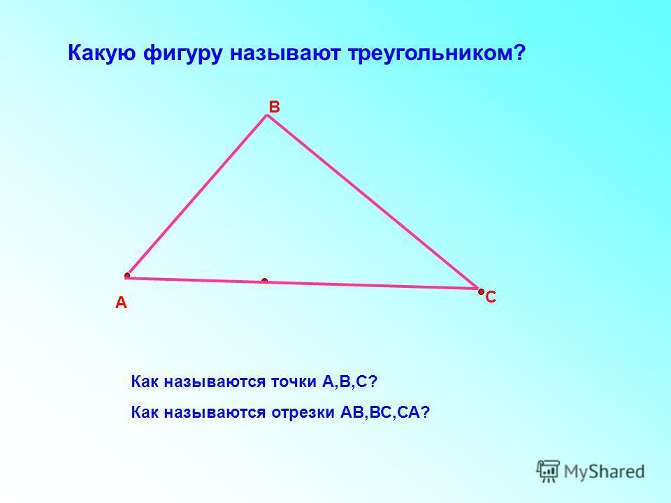 Какой фигуры нет на рисункеквадрата, прямоугольника,треугольника,окружности?