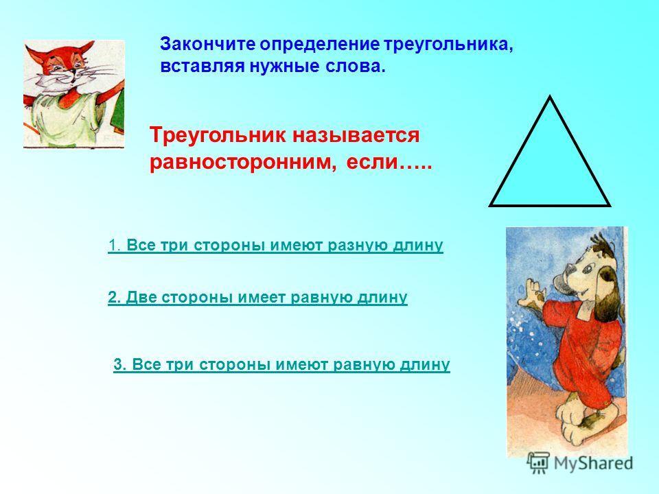 Сколько треугольников на рисунке? 12 3 4 5 6 7 8 9 10 1112 13 14 15 16 17 18 19 20