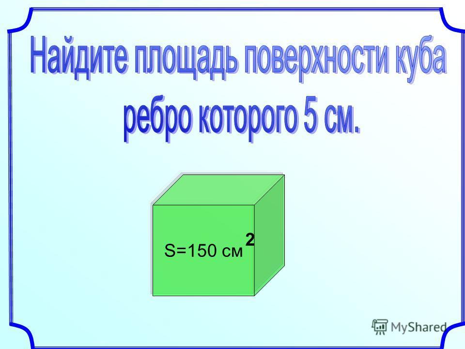 S=150 cм 2