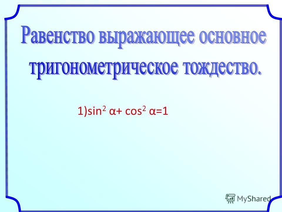 1)sin 2 α+ cos 2 α=1