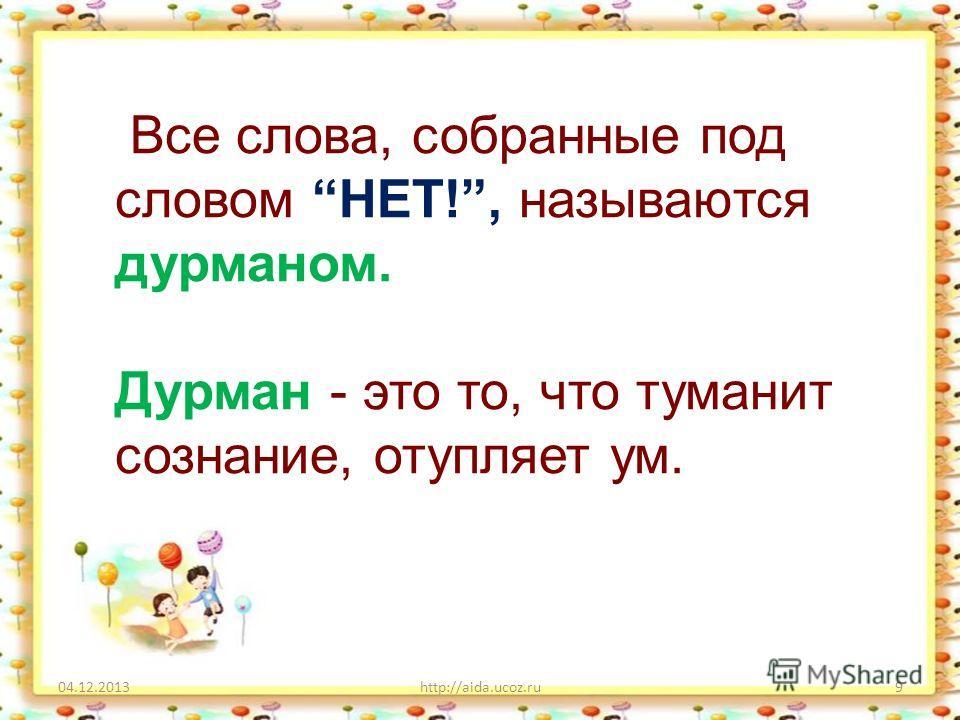 04.12.2013http://aida.ucoz.ru9 Все слова, собранные под словом НЕТ!, называются дурманом. Дурман - это то, что туманит сознание, отупляет ум.