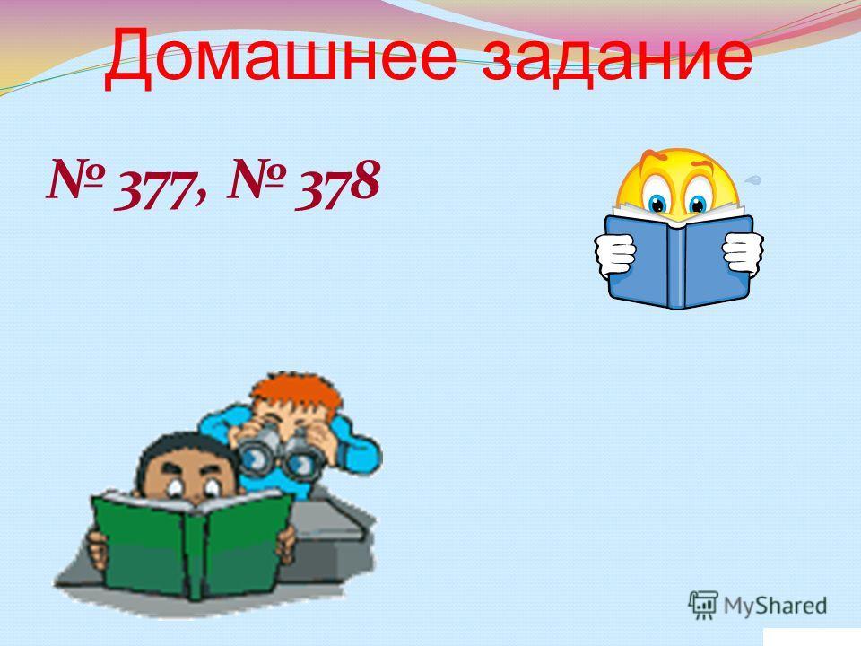 377, 378 Домашнее задание