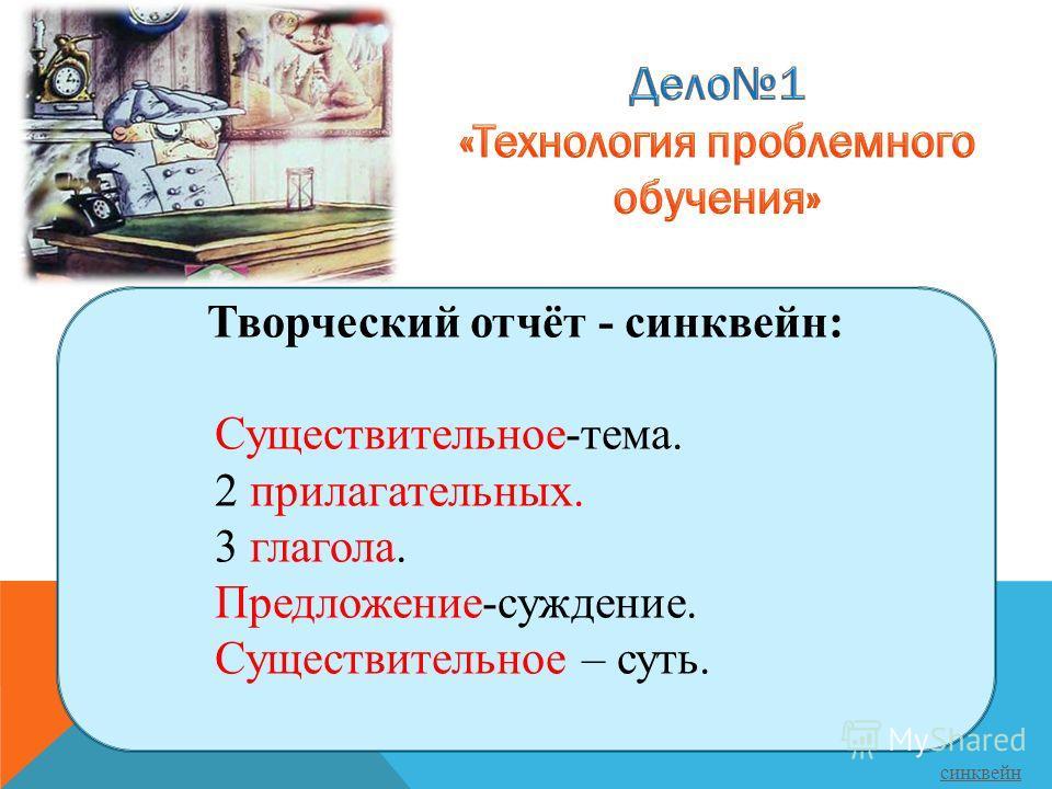 Творческий отчёт - синквейн: Существительное-тема. 2 прилагательных. 3 глагола. Предложение-суждение. Существительное – суть. синквейн