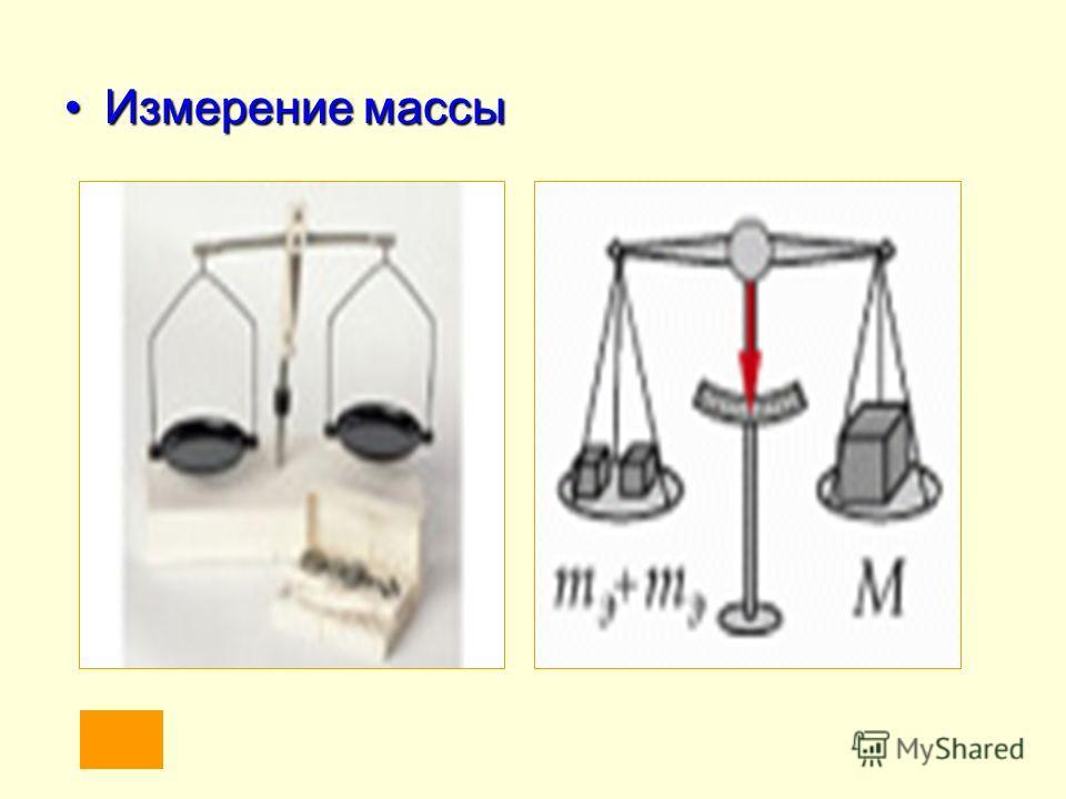 Измерение массыИзмерение массы