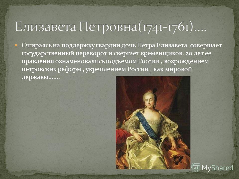 Не желая передавать власть дочери Петра Первого Анна Ивановна оставляет престол своему племяннику, младенцу Ивану Антоновичу и его матери, а также бессменному фавориту временщику Бирону. Уставшая от засилия немцев страна нуждается в реформах……
