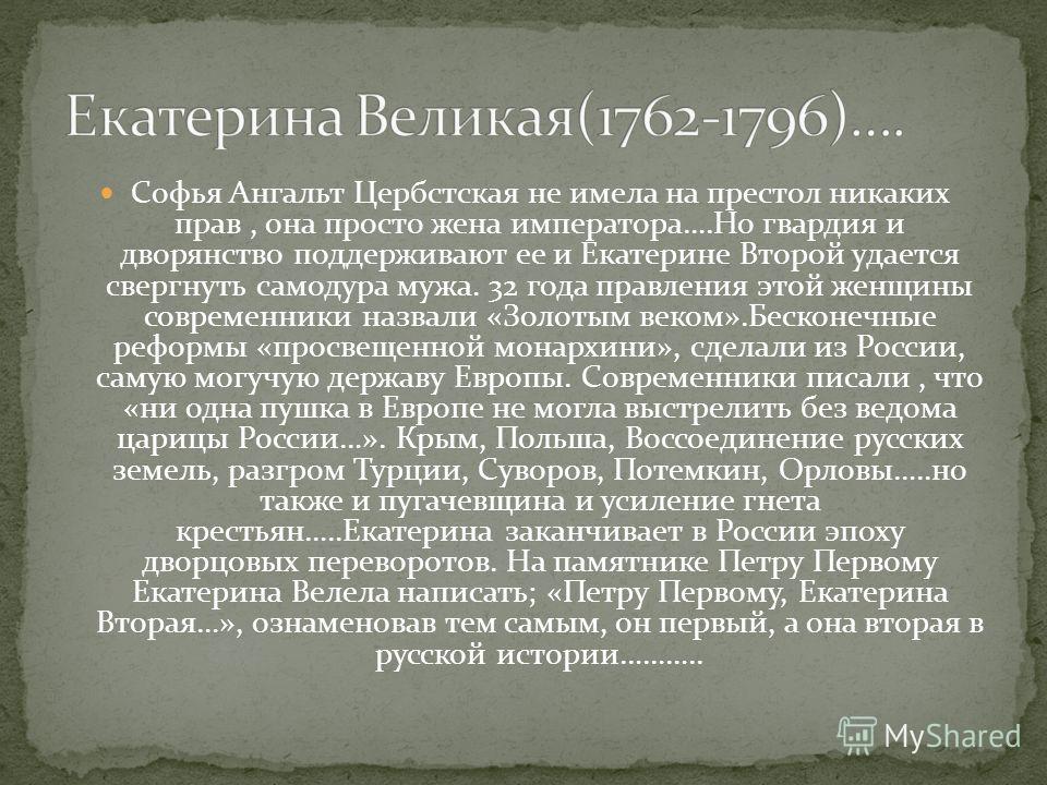 Внук Петра Великого и племянник Елизаветы Петровны ненавидит Россию и свою тетю давшую ему престол. Бездумные поступки императора приводят к очередному перевороту…….