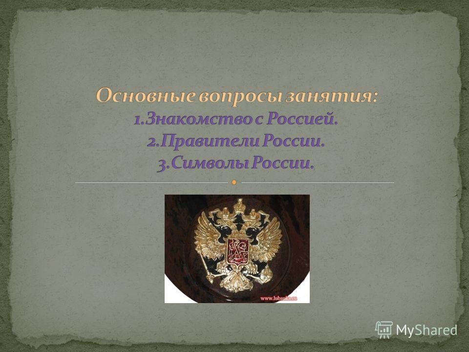 Дать понять учащимся, какой вклад в развитие страны внесли правители России, от Петра Первого, до Дмитрия Медведева.