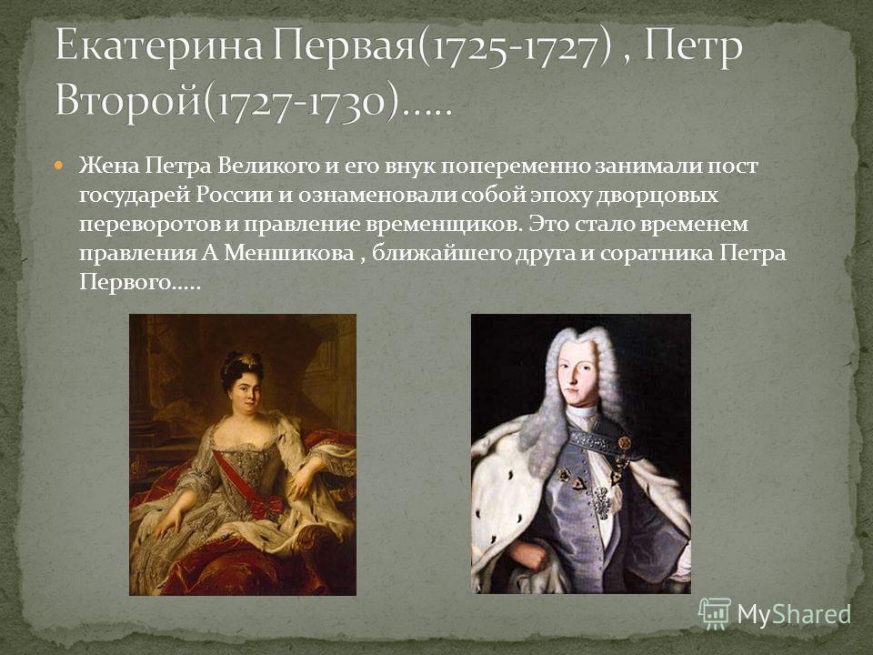 Провел огромное количество реформ, сделал Россию величайшей мировой державой, вывел ее на мировую арену……