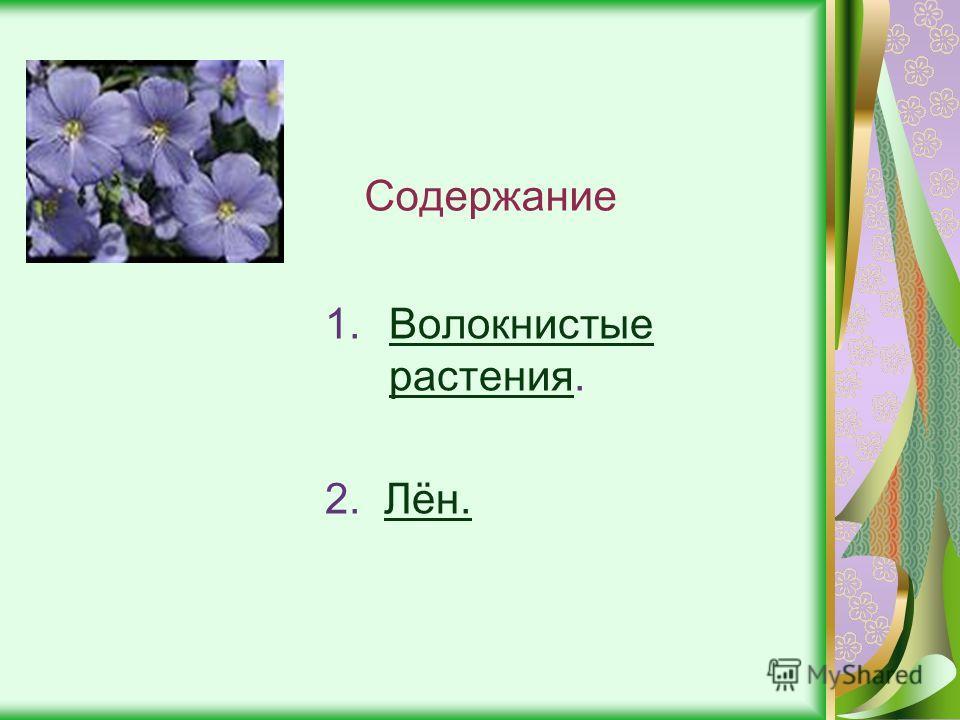 Содержание 1.Волокнистые растения.Волокнистые растения 2. Лён.Лён.