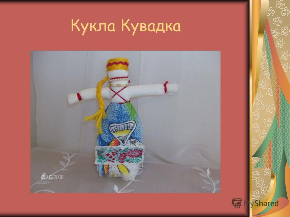 Кукла Кувадка
