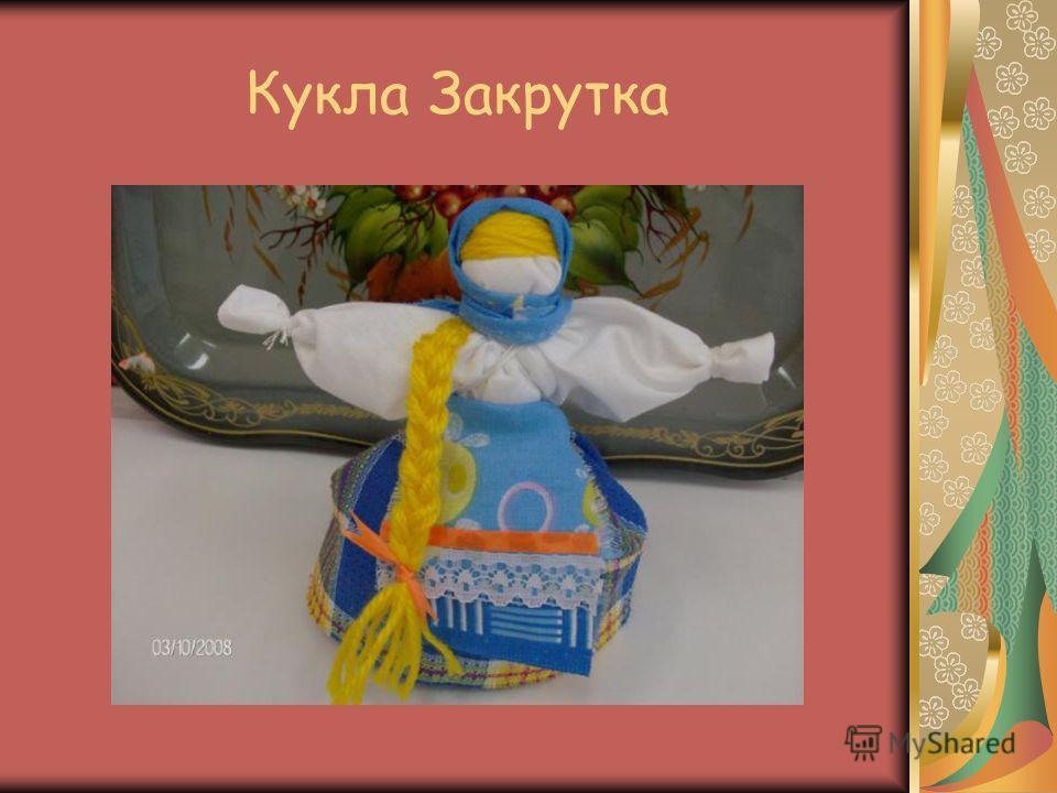 Кукла Закрутка