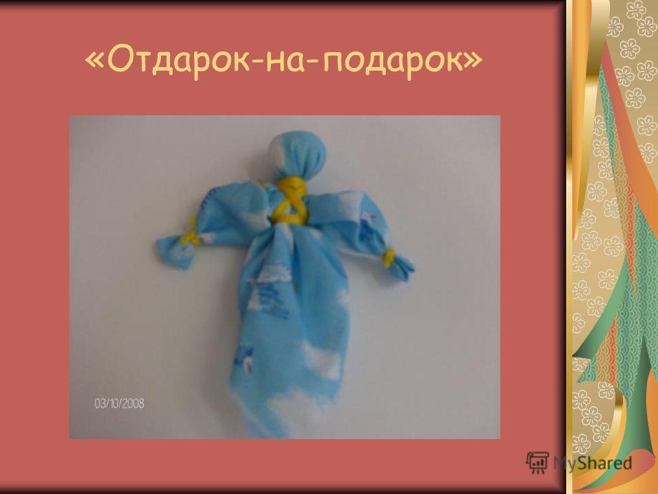 «Отдарок-на-подарок»