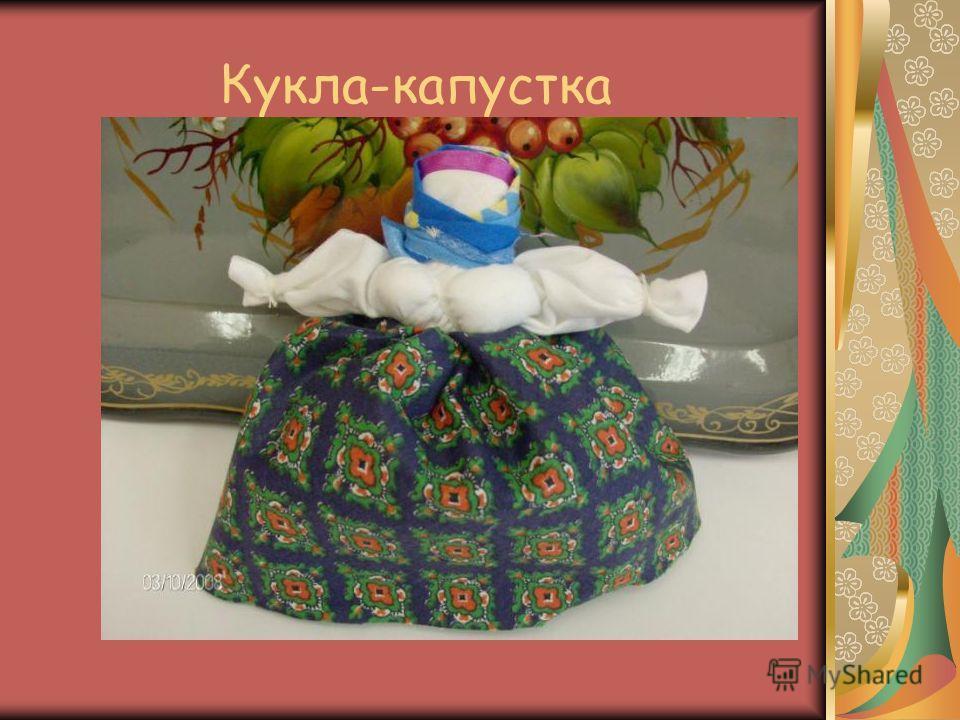 Кукла-капустка