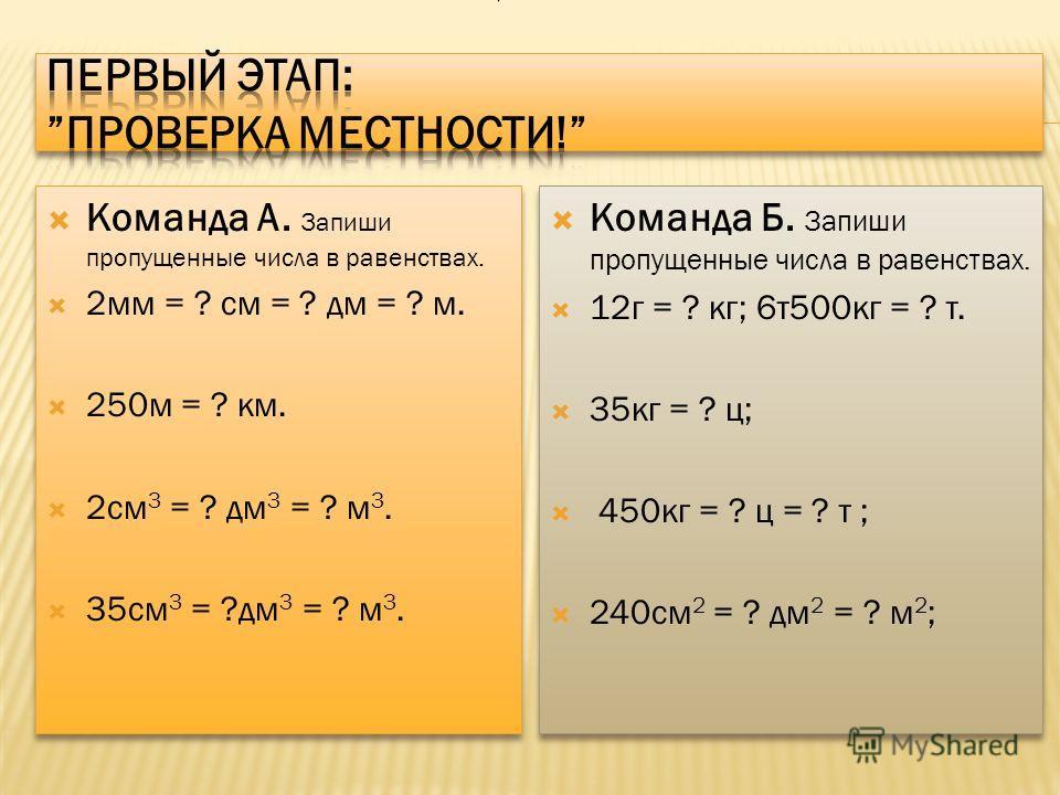 Команда А. Запиши пропущенные числа в равенствах. 2мм = ? см = ? дм = ? м. 250м = ? км. 2см 3 = ? дм 3 = ? м 3. 35см 3 = ?дм 3 = ? м 3. Команда А. Запиши пропущенные числа в равенствах. 2мм = ? см = ? дм = ? м. 250м = ? км. 2см 3 = ? дм 3 = ? м 3. 35
