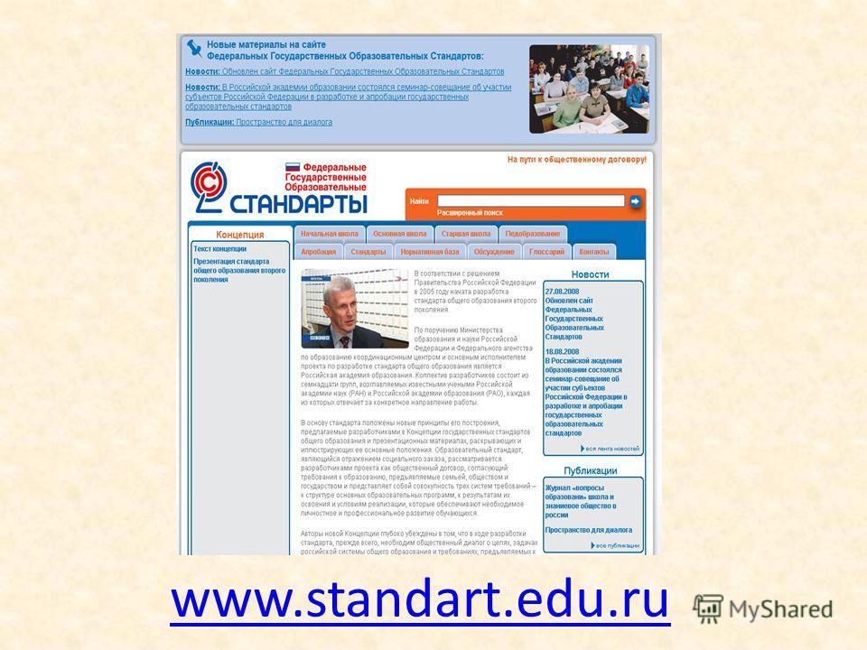 www.standart.edu.ru