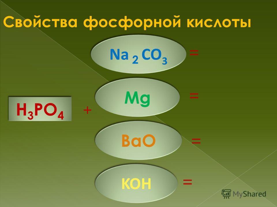 Свойства фосфорной кислоты Н 3 РО 4 Mg Na 2 CO 3 BaO KOH = = = + =