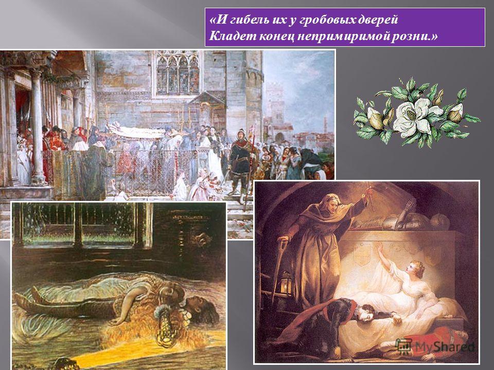 «И гибель их у гробовых дверей Кладет конец непримиримой розни.»