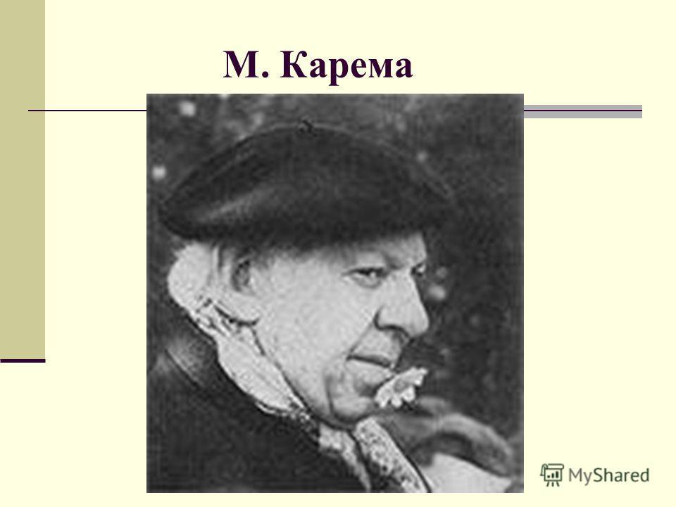 М. Карема