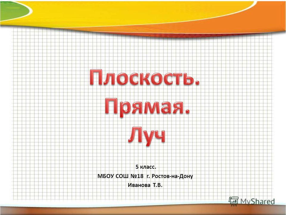 5 класс. МБОУ СОШ 18 г. Ростов-на-Дону Иванова Т.В.