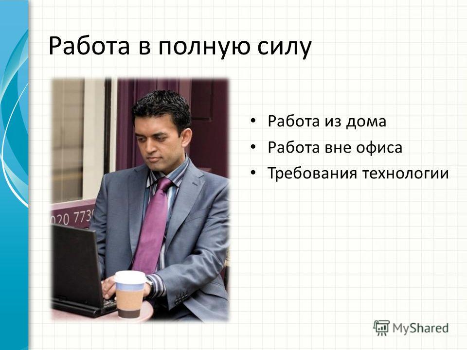 Работа в полную силу Работа из дома Работа вне офиса Требования технологии