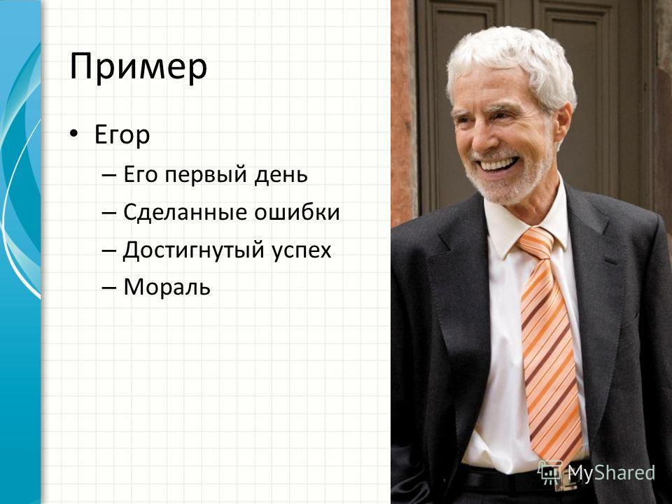 Пример Егор – Его первый день – Сделанные ошибки – Достигнутый успех – Мораль