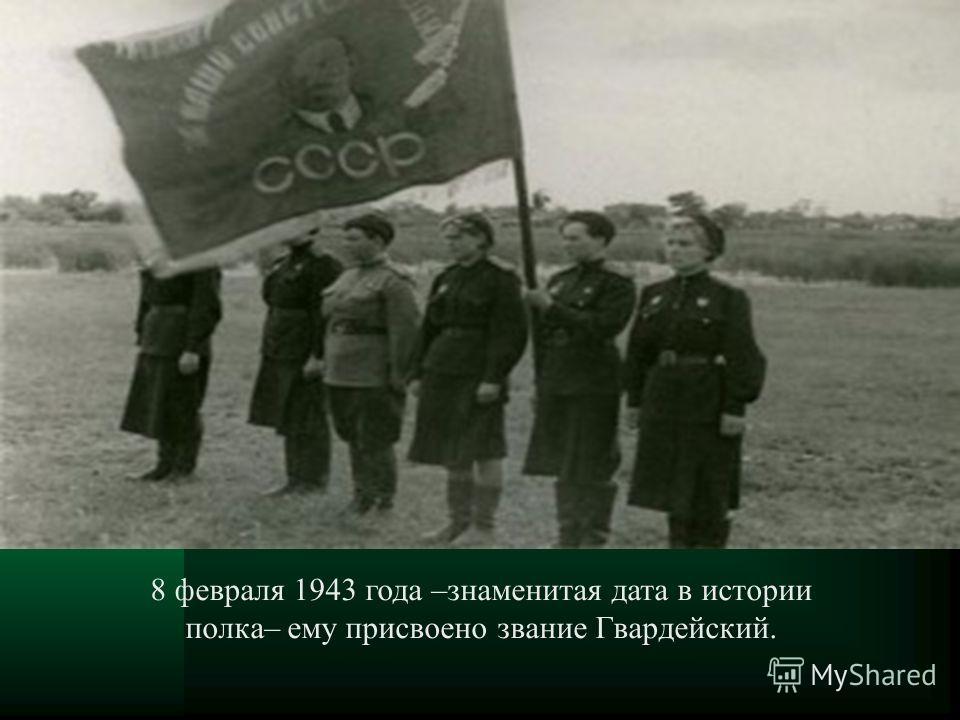 8 февраля 1943 года –знаменитая дата в истории полка– ему присвоено звание Гвардейский.