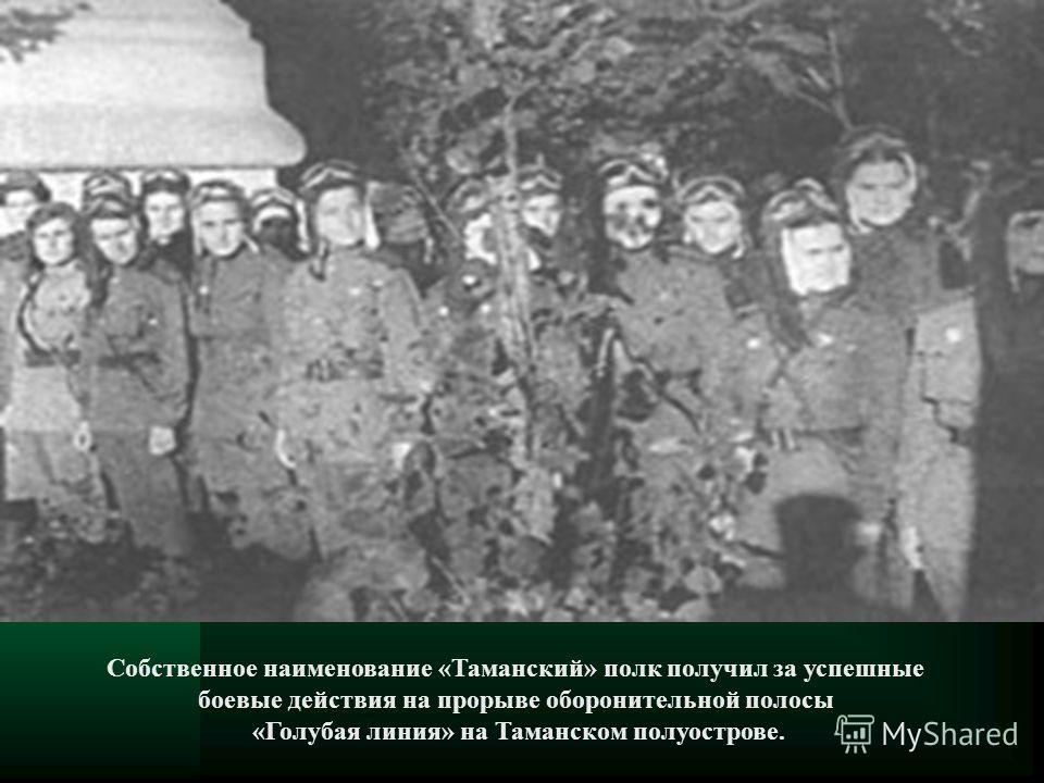 Собственное наименование «Таманский» полк получил за успешные боевые действия на прорыве оборонительной полосы «Голубая линия» на Таманском полуострове.