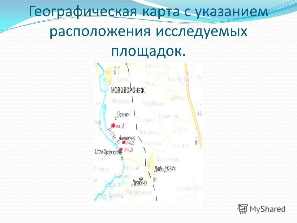 Географическая карта с указанием расположения исследуемых площадок.