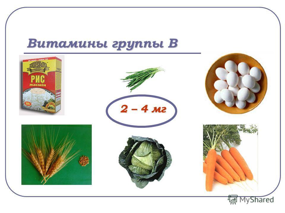 Витамины группы В 2 – 4 мг