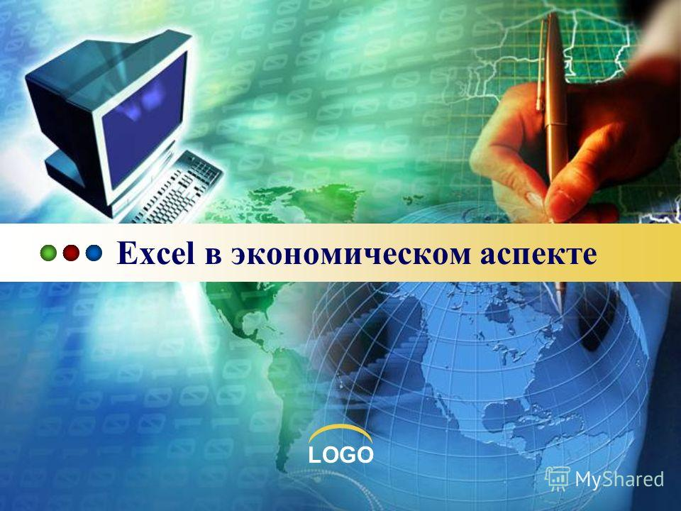 LOGO Excel в экономическом аспекте