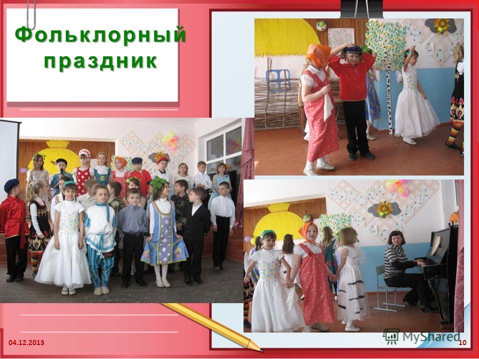 Фольклорный праздник 04.12.201310