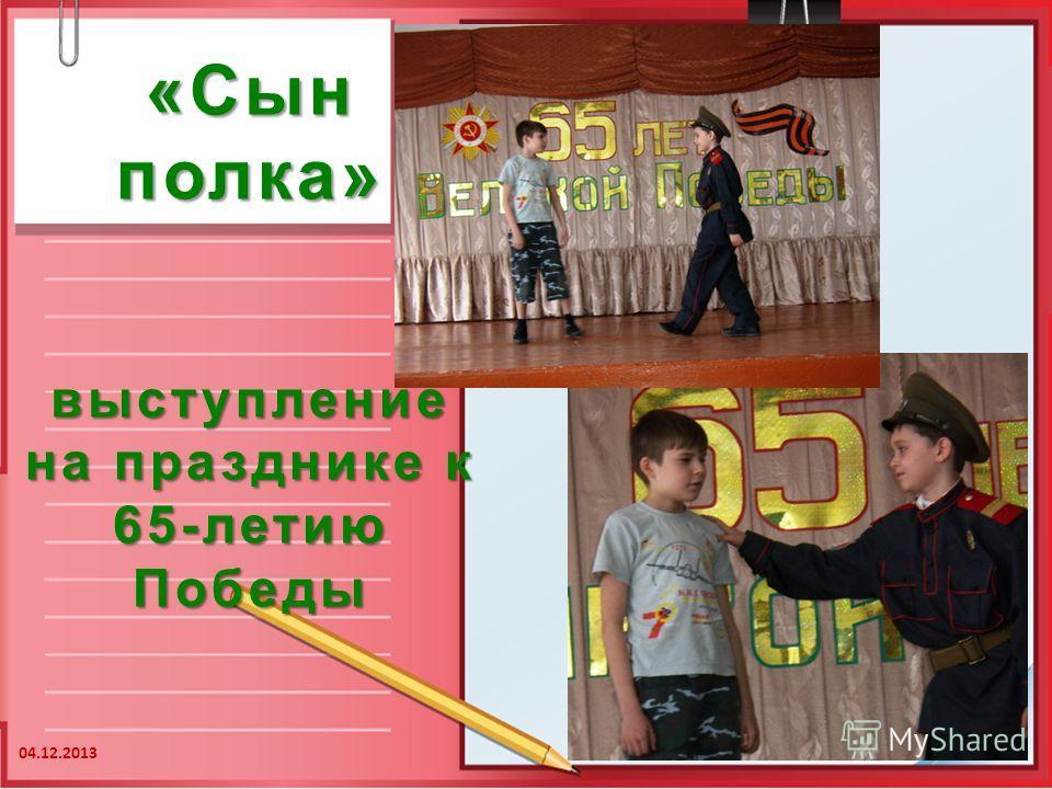 «Сын полка» выступление на празднике к 65-летию Победы 04.12.201311