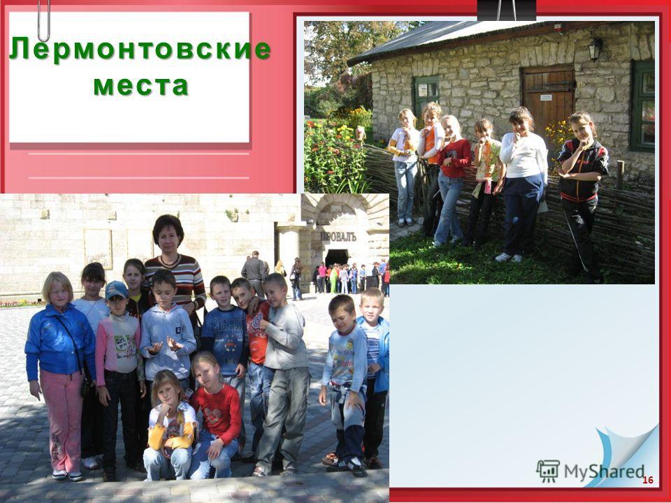 Лермонтовские места 04.12.201316