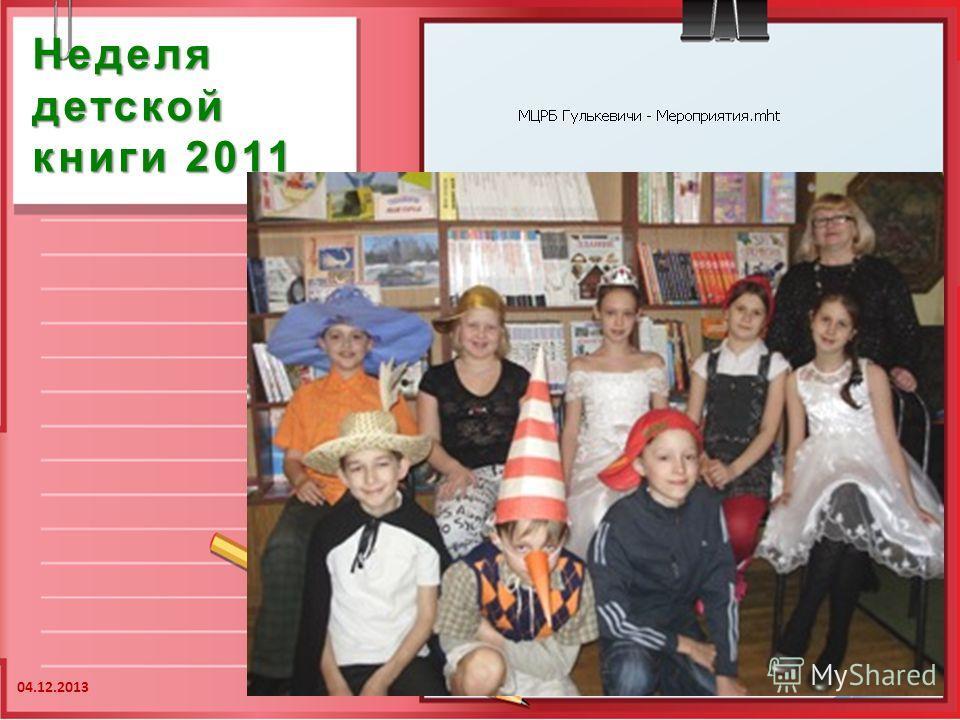 Неделя детской книги 2011 04.12.201323