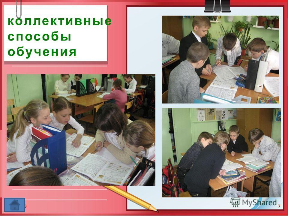 коллективные способы обучения 04.12.20137