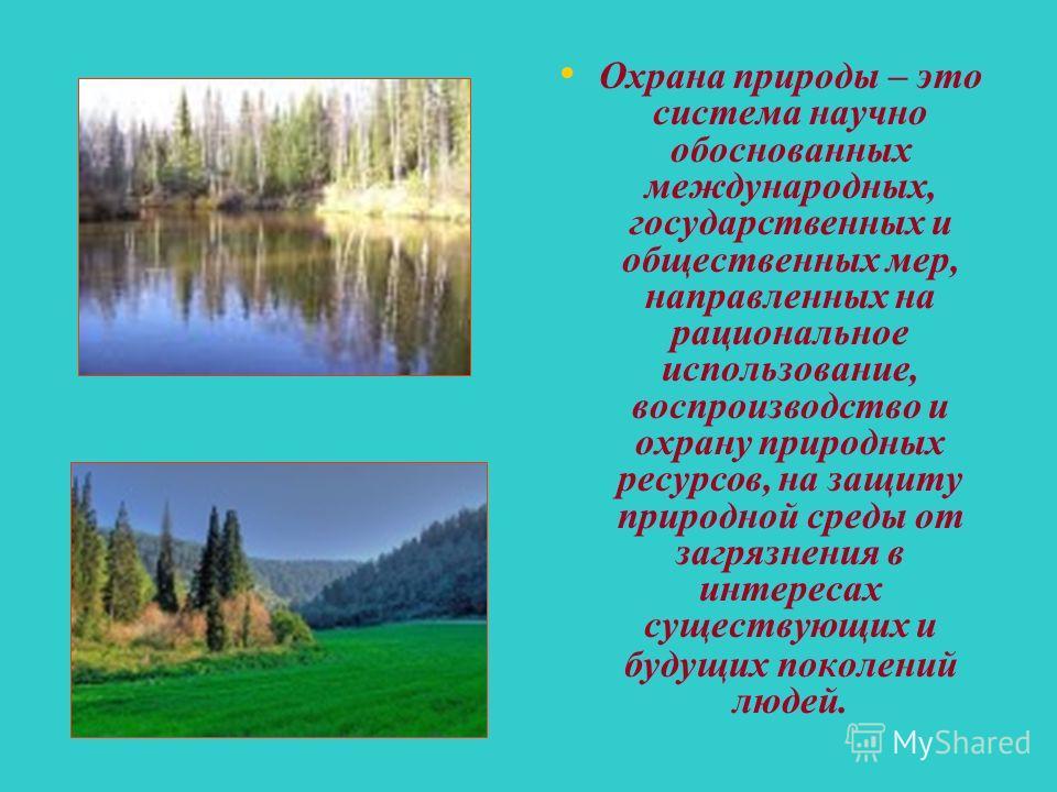 Человек нуждается в определенном составе и давлении атмосферного воздуха, чистой воде, растениях и животных, земной температуре.