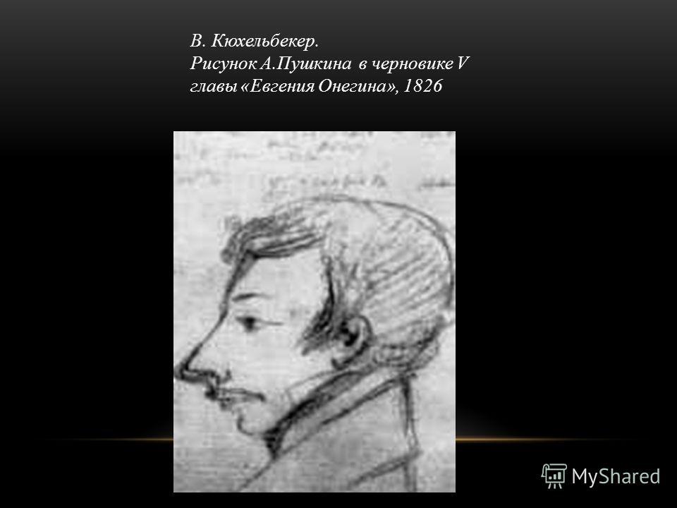 В. Кюхельбекер. Рисунок А.Пушкина в черновике V главы «Евгения Онегина», 1826