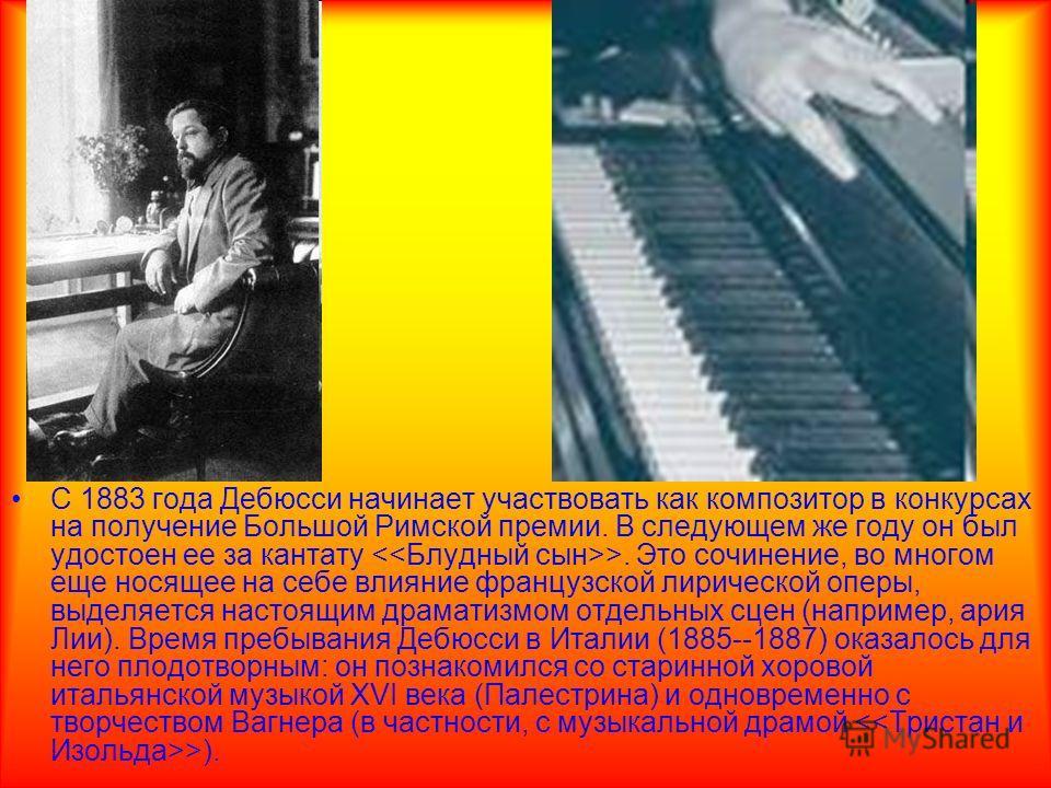 С 1883 года Дебюсси начинает участвовать как композитор в конкурсах на получение Большой Римской премии. В следующем же году он был удостоен ее за кантату >. Это сочинение, во многом еще носящее на себе влияние французской лирической оперы, выделяетс