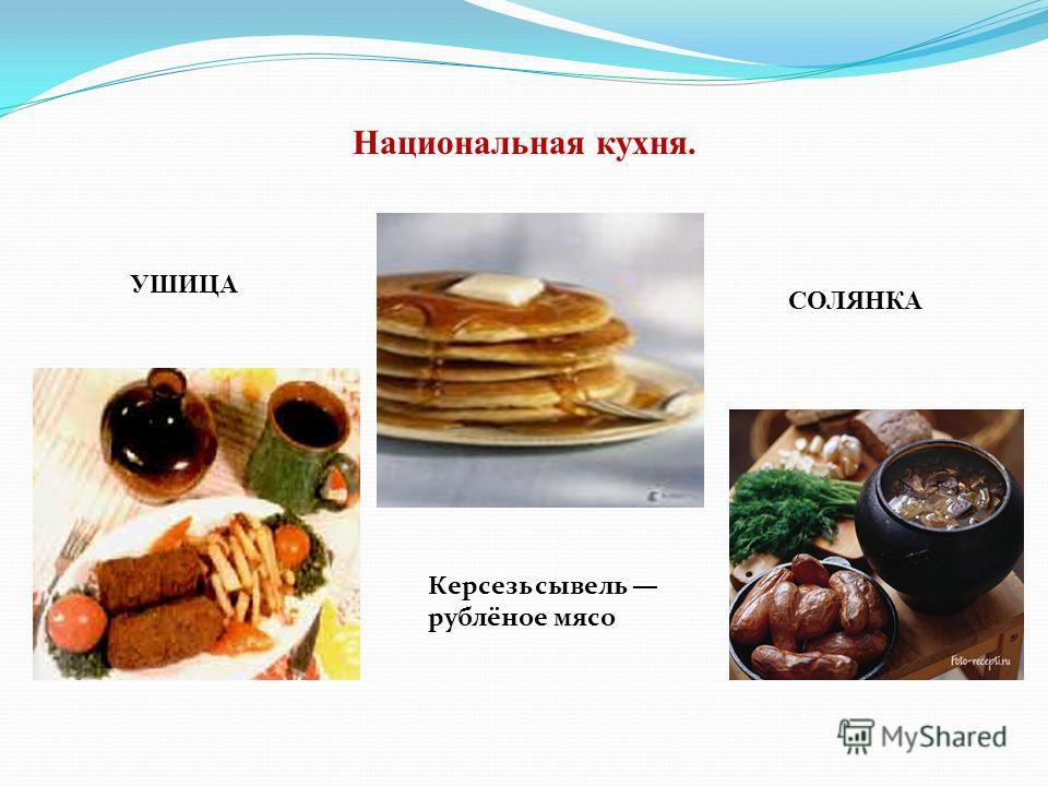 Национальная кухня. УШИЦА Керсезь сывель рублёное мясо СОЛЯНКА