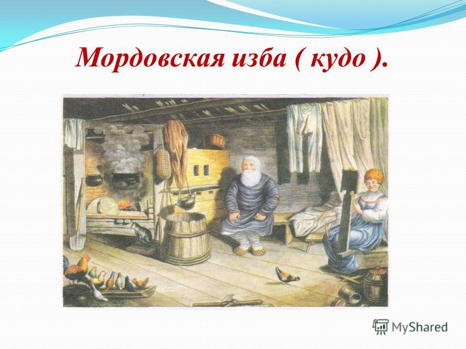 Мордовская изба ( кудо ).