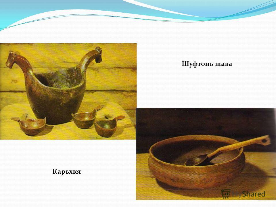 Карьхкя Шуфтонь шава