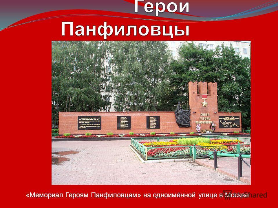 «Мемориал Героям Панфиловцам» на одноимённой улице в Москве