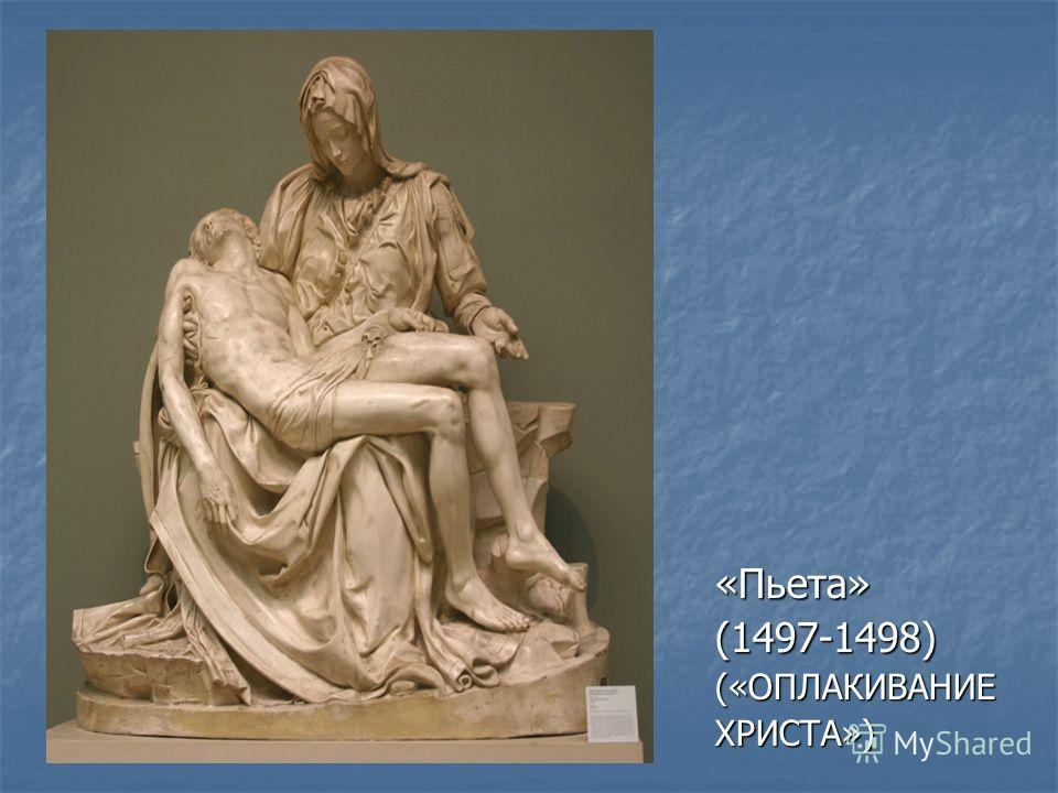 «Пьета»(1497-1498)(«ОПЛАКИВАНИЕХРИСТА»)