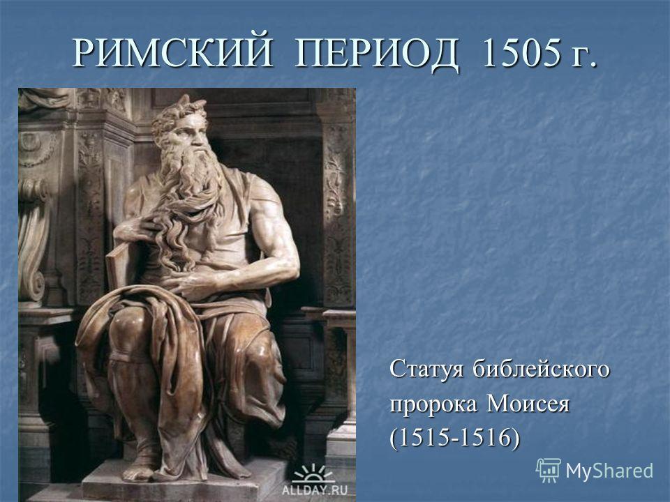 РИМСКИЙ ПЕРИОД 1505 г. Статуя библейского пророка Моисея (1515-1516)