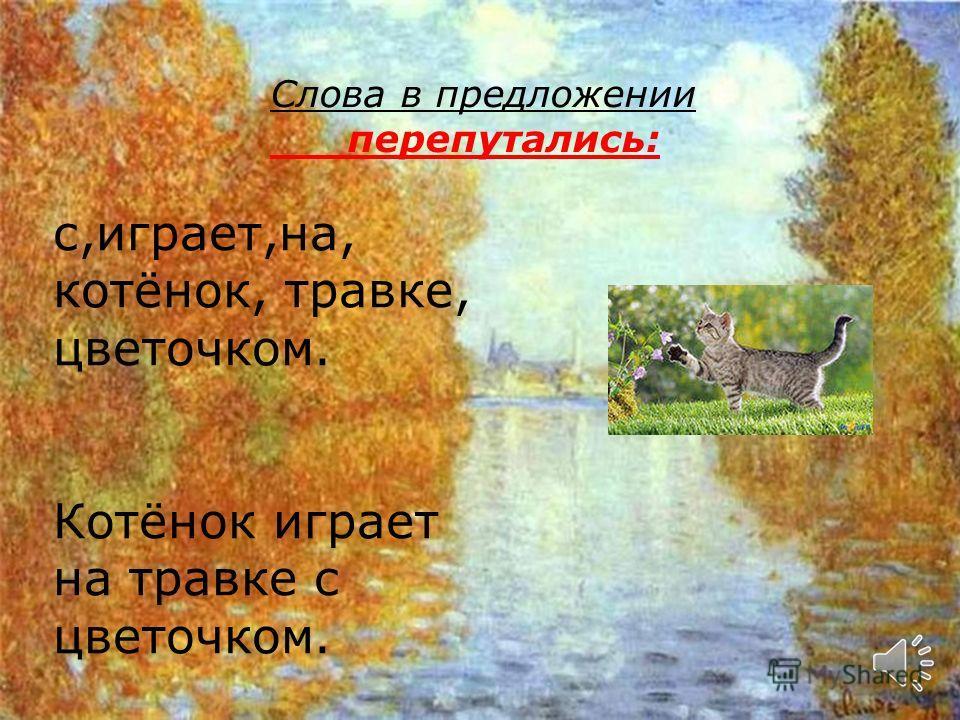 . Трава – травка, травинка, травушка. Цветы – цвет, цветок, цветочек. Игрушки- игры, игрок, играть.Котёнок – кот, котик, кошечка.