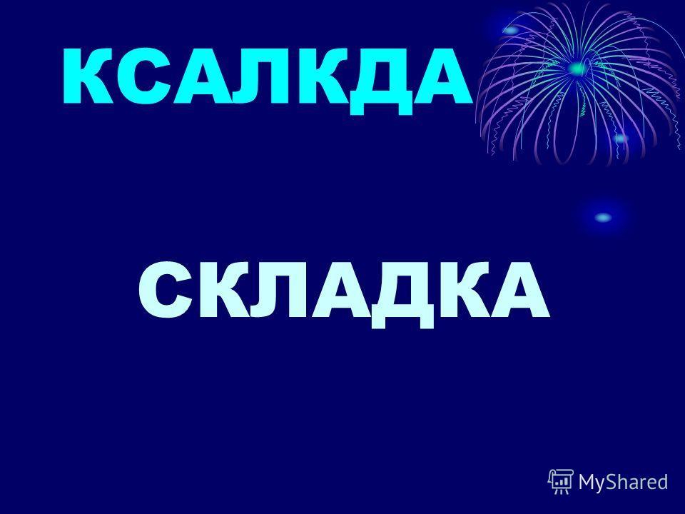 КСАЛКДА СКЛАДКА